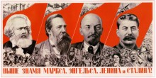 Выше знамя 1936 - Клуцис
