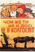Чом же ты  1929