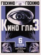 Киноглаз 1924 - Родченко, Александр
