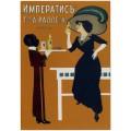Императис 1910