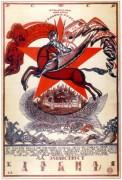Вторая годовщина красной армии 1920 - Фидман