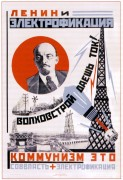 Ленин и электрофикация 1925 Shass - Буланов