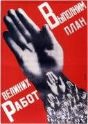 Выполним план великих работ 1930 - Клуцис