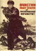 Очистим нашу землю от гитлеровской нечисти! - Мальцев, Пётр Тарасович