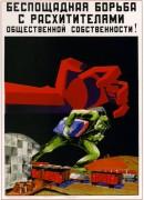 Борьба с расхитителями 1932