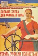 Больше хлеба для фронта и тыла - Ватолина, Нина Николаевна