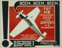 Добролет - Родченко, Александр
