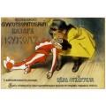 Базар кукол 1899 - Бакст, Леон