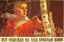 Вся надежда на тебя, красный воин! - Иванов, Виктор Семёнович