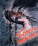 Береги топливо 1931