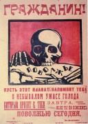 Ужас голода 1921