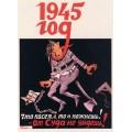 Что посеял, то и пожнешь 1944 - Дени