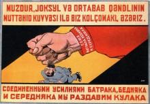 Раздавим кулака 1929 - Телингартер