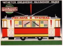 Реклама в трамвае 1927 - Буланов