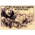 Грудью на защиту Петрограда 1919
