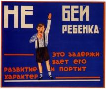 Не бей ребенка 1929 - Лаптев