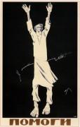 Помоги 1921 - Моор, Дмитрий Стахиевич
