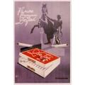 Курите папиросы Дерби1936 - Боград