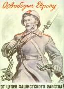 Освободим Европу от цепей фашистского рабства! - Тоидзе, Ираклий Моисеевич