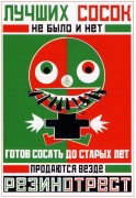 Лучших сосок не было и нет 1923 - Родченко, Александр Михайлович