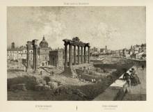 Рим. Гравюра