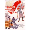 8 марта 1932 - Дейкин