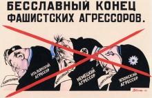 Бесславный конец агрессоров 1945 - Дени
