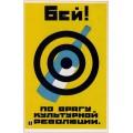 Бей по врагу культурной революции 1930
