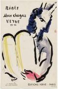 Афиша выствки Шагала в Париже - Шагал, Марк Захарович