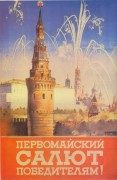 Первомайский салют победителям! - Климашин, Виктор Семенович
