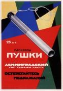 "Папиросы ""Пушки""i 1927 - Зеленский"