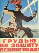 Грудью на защиту Ленинграда - Кокорекин, Алексей Алексеевич