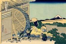Водяная мельница в Онден - Кацусика, Хокусай