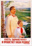 Пусть процветает наша родина 1949 - Голубь
