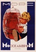 Морс 1930 - Зеленский
