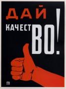 Давай качество 1931