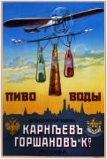 Пиво. Водыi 1910