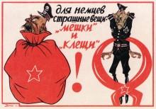 Мешки и клещи 1944 - Дени