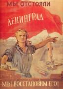 Мы отстояли Ленинград. Мы восстановим его! - Серов, Владимир Александрович