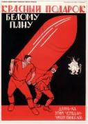 Красный подарок 1920 - Моор, Дмитрий Стахиевич