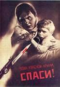 Воин Красной Армии, спаси! - Корецкий, Виктор Борисович