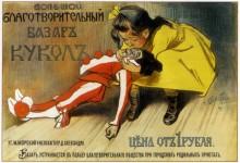 Базар кукол 1899 - Бакст
