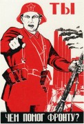 Чем ты помог фронту 1941 - Моор, Дмитрий Стахиевич