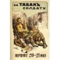 На табак солдату