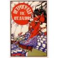 Петроград не отдадим 1919 - Моор, Дмитрий Стахиевич