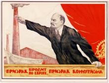 Призрак коммунизма бродит по Европе 1920 - Щербаков
