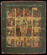 Воскресение Христово с Двунадесятыми праздниками (XVIII в)