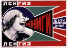 ЛенГиз 1924 - Родченко, Александр Михайлович
