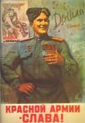 Красной Армии - слава! - Голованов, Леонид Федорович