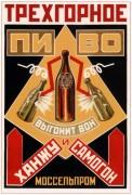 Трехгорное пиво 1925 - Маяковский